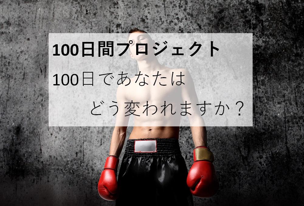 100日間プロジェクト