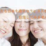 インナーチャイルドを癒せるセラピストが日本を変える!