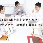 日本こころカウンセリング協会とは?