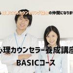 「心理カウンセラー養成講座(BASICコース)」東京・福岡で開催!