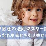 引き寄せの法則マスター講座 in東京