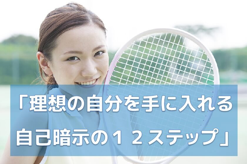 テニスラケットを持つ女性