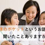 「置かれた場所で咲きなさい」の著者渡辺和子さんへのインタビュー記事「それがあなたの心の大きさです。」