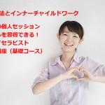 ヒプノセラピスト養成講座(基礎コース)開催決定!