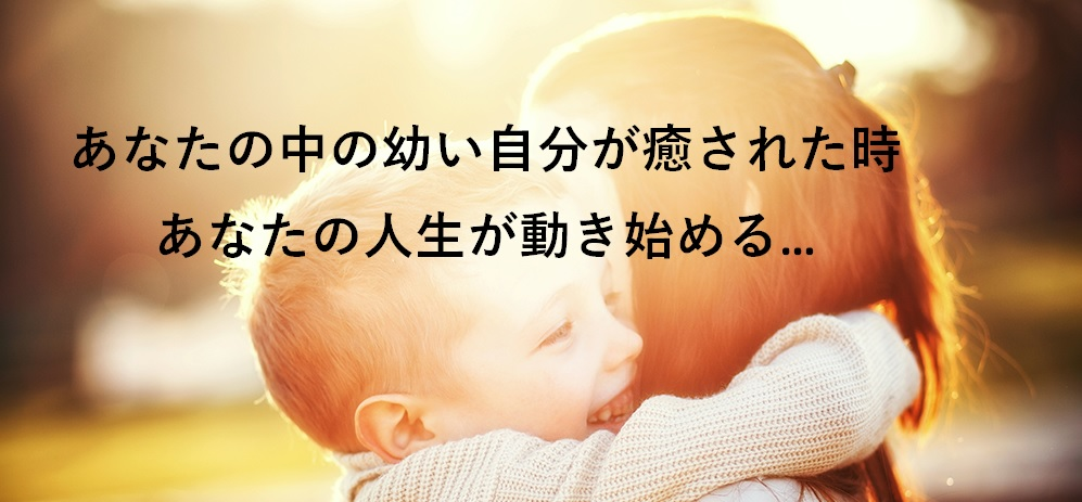 innerchild-present