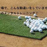 ゴルフ上達法(メンタル編)僕はこんなことでイライラしていました。