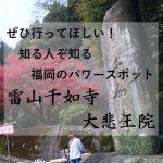 福岡のパワースポット!雷山千如寺 大悲王院