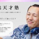 てんつくマントークライブ「人生をクソ面白しくしたい人、この指止まれ!」in福岡