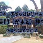 福岡のパワースポット おすすめ神社「竈門神社(かまどじんじゃ)」