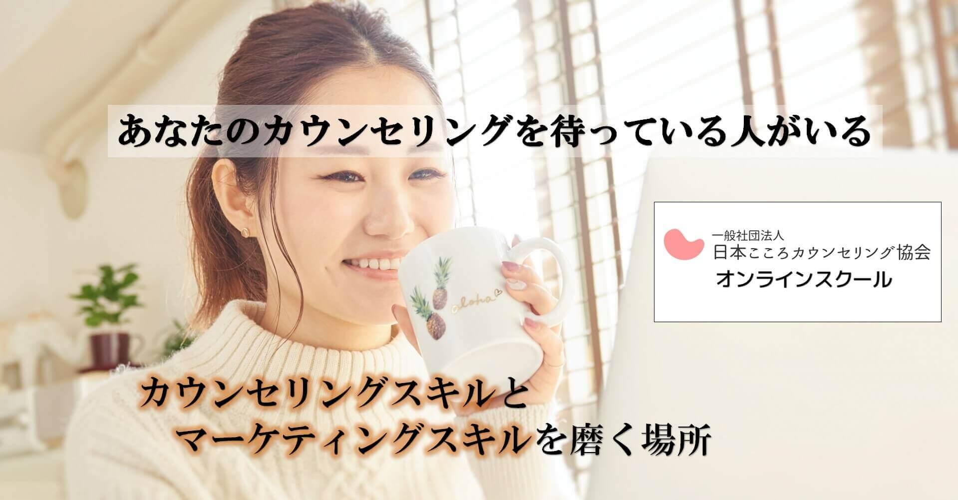 日本こころカウンセリング協会オンラインスクール(JCS)